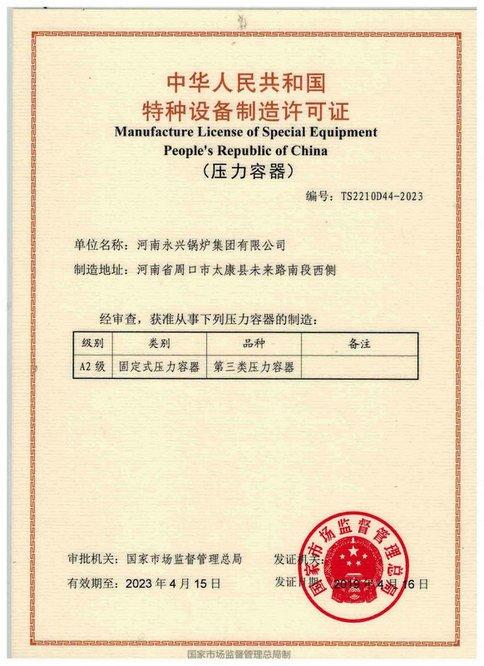 boiler pressure vessel license