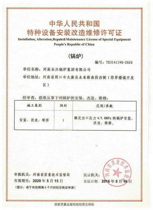 installation service license