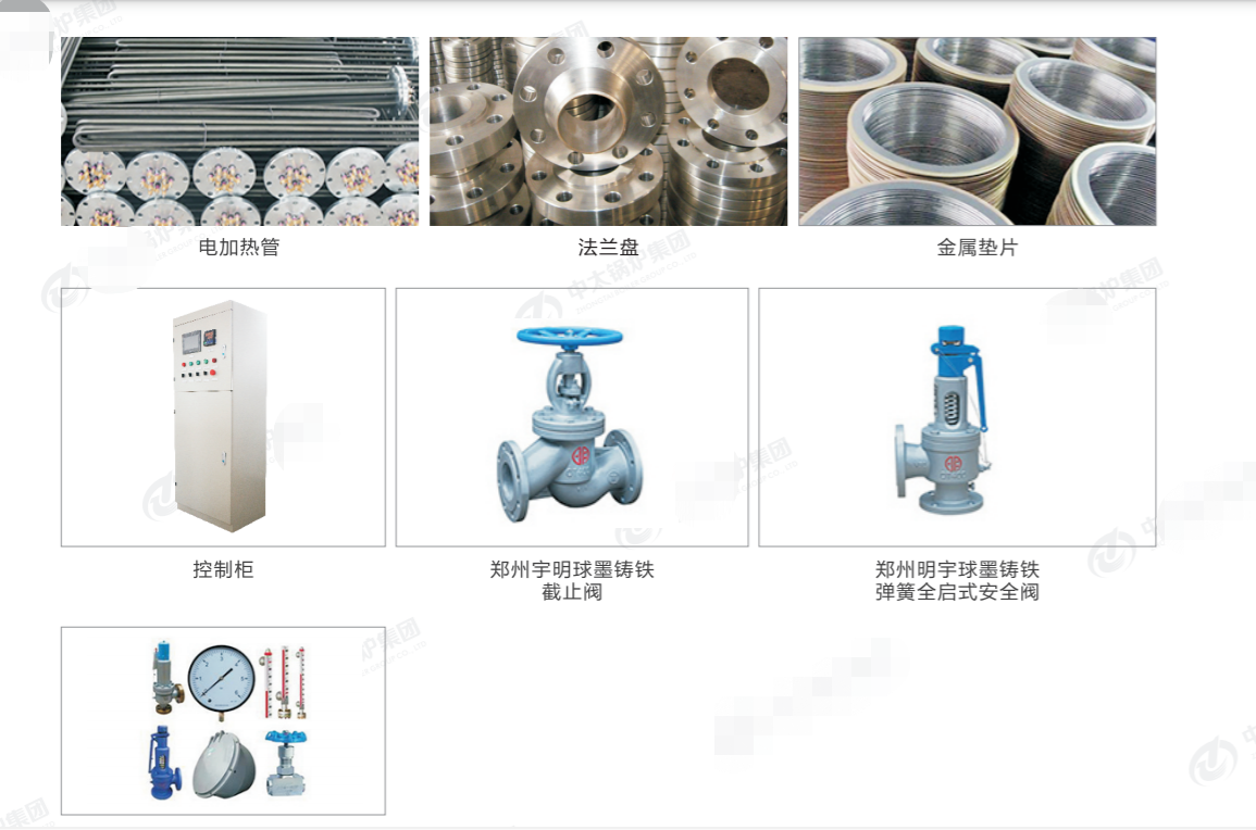 electric steam boiler parts